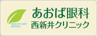 あおば眼科西新井駅クリニック