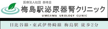 梅島駅泌尿器腎クリニック 日比谷線・東武伊勢崎線 梅島駅 徒歩2分